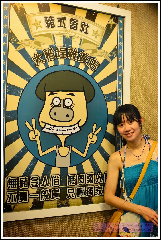 豬式会社海報