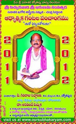 panchangam in english http www coolmp3 in 2011 03 telugu panchangam