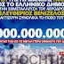 Hochtief οφειλές ΦΠΑ καί άλλες ιστορίες φορολογικής ρεμούλας