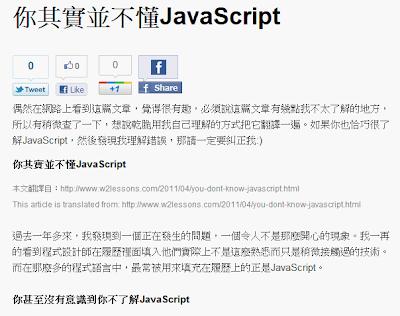 你其實並不懂JavaScript