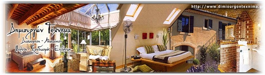 Η ανακαίνιση του δικού σας σπιτιού με ιδέες και λύσεις διακόσμησης