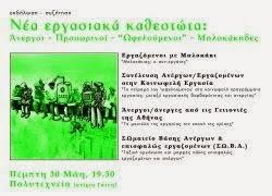 ΝΕΑ ΕΡΓΑΣΙΑΚΑ ΚΑΘΕΣΤΩΤΑ [ΕΚΔΗΛΩΣΗ-ΣΥΖΗΤΗΣΗ]
