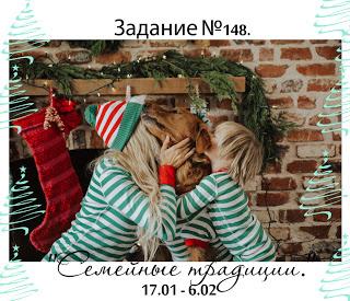 """+++Задание №148. """"Семейные традиции"""" до 06/02"""