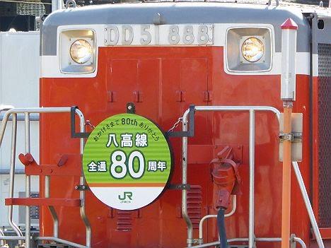 八高線全通80周年記念号