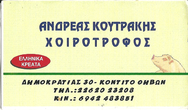 ΕΛΛΗΝΙΚΑ ΚΡΕΑΤΑ-ΑΝΔΡΕΑΣ ΚΟΥΤΡΑΚΗΣ
