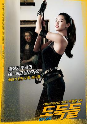The thieves là câu chuyện về những tên trộm đến từ Hàn Quốc và bốn tên trộm Trung Hoa. Huyền thoại bẻ khóa két sắt Macao Park (Kim Yoon Sook) là người dẫn dắt toàn bộ mạch chuyện, cùng với Popeye, Pepsi,...