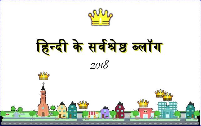मिसफिट : हिंदी के श्रेष्ठ ब्लॉगस में