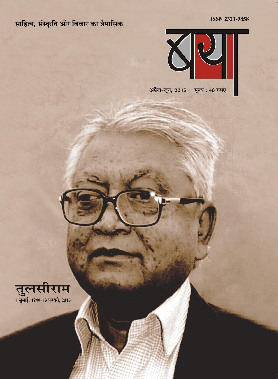 बया (अप्रैल-जून 2015) तुलसीराम स्मृति अंक