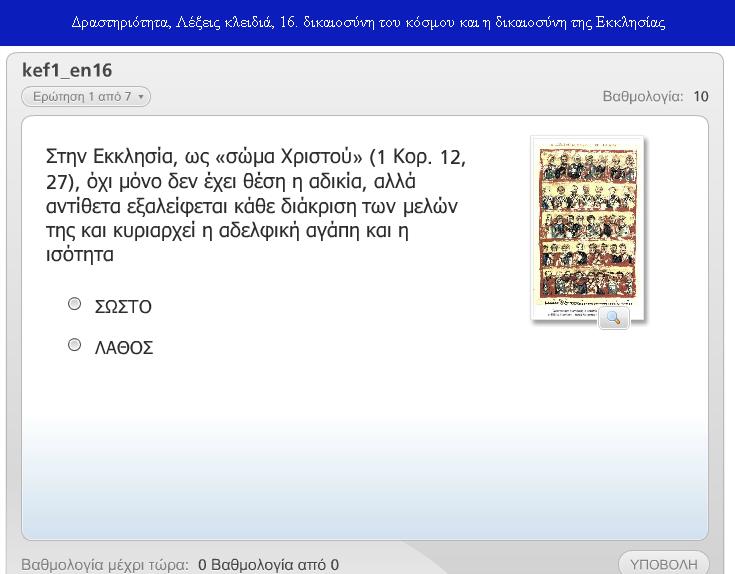 http://ebooks.edu.gr/modules/ebook/show.php/DSGL-B126/498/3244,13180/extras/Html/Excersise_16_eisag_en16_Quiz_popup.htm