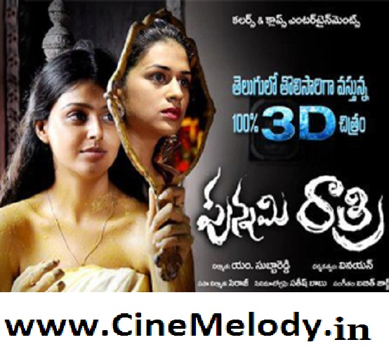Punnami Raathri Telugu Mp3 Songs Free  Download -2012