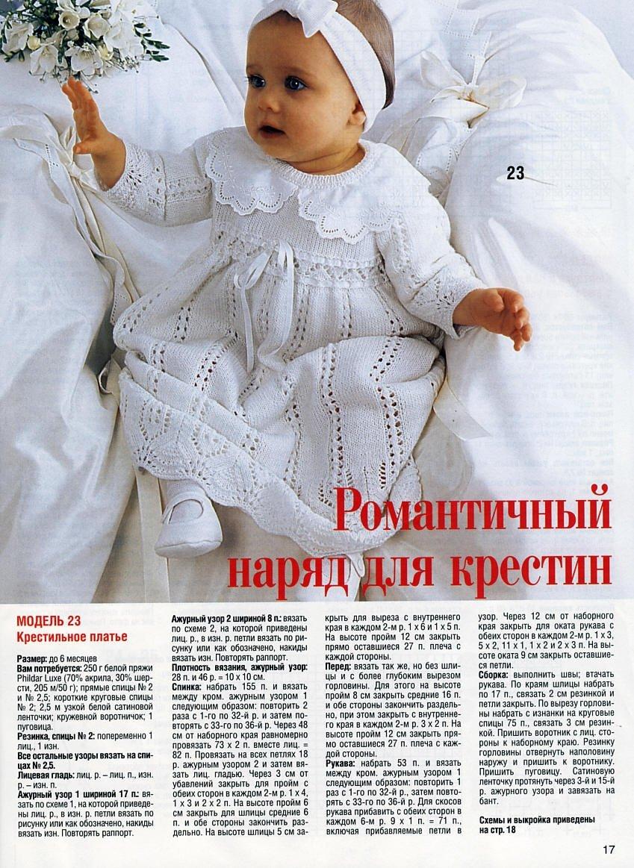 Платья для малышек схема фото 263