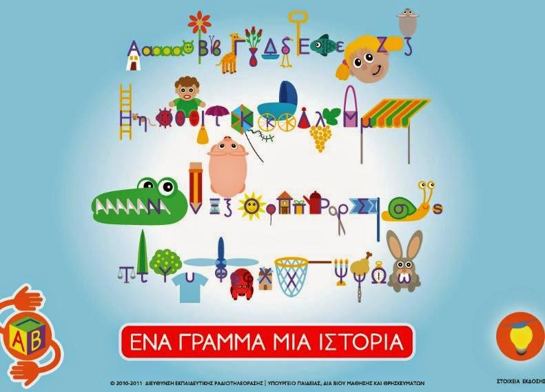 http://www.i-create.gr/images/gramma_istoria/gramma_a/index.html