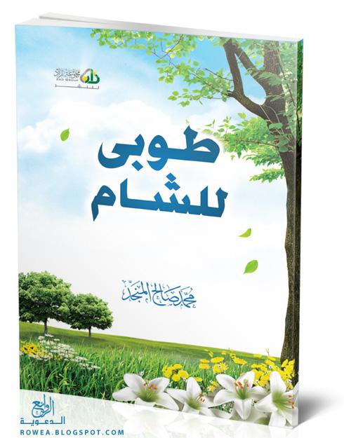 طوبى للشام - PDF - تحميل مباشر - كتاب جديد - للشيخ محمد المنجد