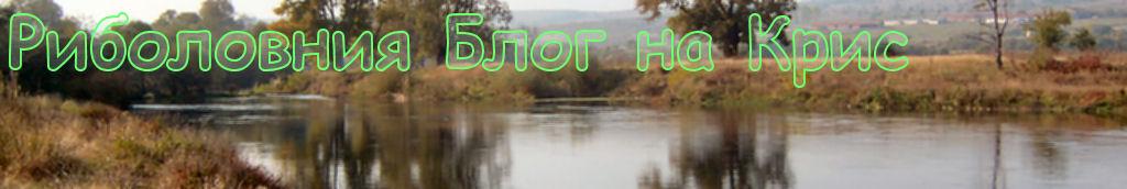 Риболовния Блог на Крис