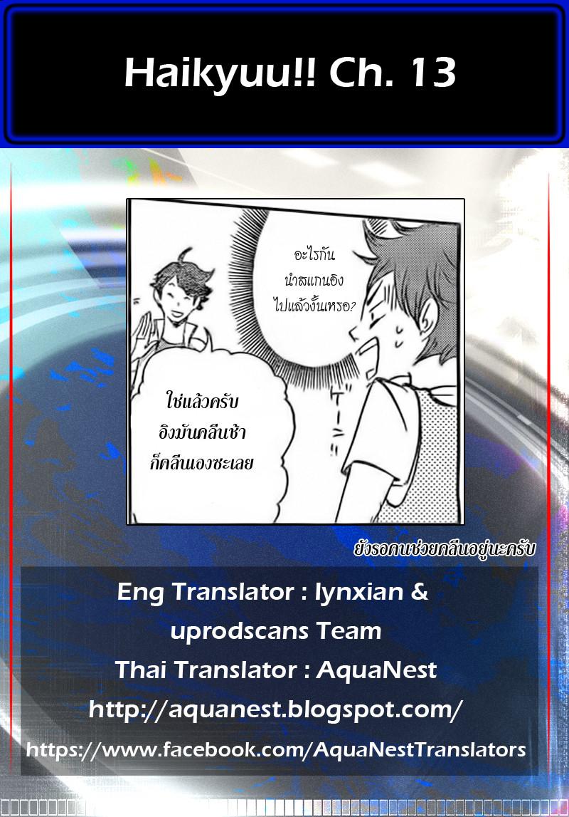 Haikyuu 13 TH ทีมที่น่าสนใจ  หน้า 20