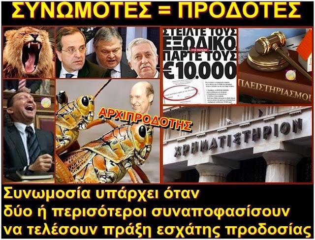 Ένας ΕΝΤΙΜΟΣ ΕΙΣΑΓΓΕΛΕΑΣ, ενημερώνει τον ελληνικό λαό για τα δάνεια των Τραπεζών και προκαλεί την Δ