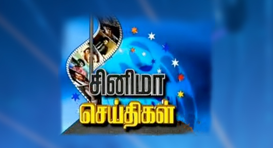 Cinema Seithigal 27-07-2013 Tamil Cinema News