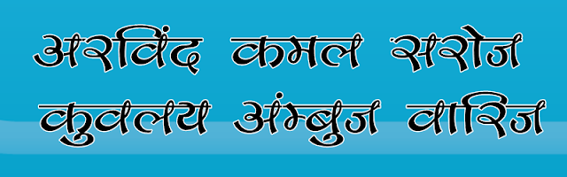 DevLys 170 Hindi font download
