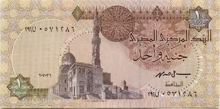 صورة الجنيه المصرى عام 1978م