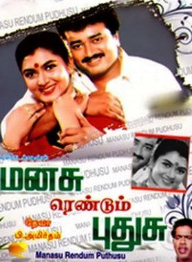 Watch Manasu Rendum Pudhusu (1996) Tamil Movie Online