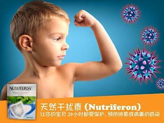 NutriFeron 優能干擾素; 嘉康利