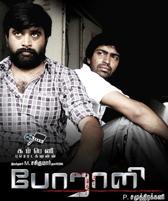 Watch Poraali, Porali (2011) Tamil Movie Online