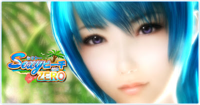 WELCOME to ZONA CYBER : Sexy Beach Zero and Real