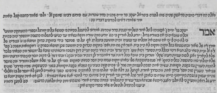 essay on the pentateuch