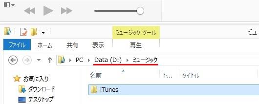 Dドライブを確認すると[ミュージック]フォルダ内に[iTunes]フォルダが格納されている