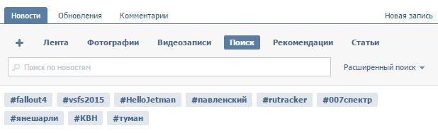список популярных хештегов вк