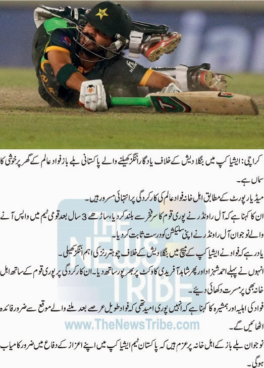 Fawad Allam, Best Innings, best Player, Great Inning, Wife, Intresting, Intresting News, Intresting News And Information, Pakistan Team, Pakistan Vs Bangladesh, ASia Cup News, Asia Cup,