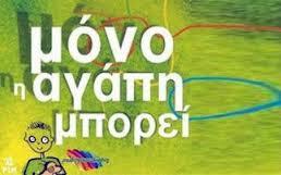 diaforetiko.gr : wwasbbbimages Απίστευτες απαντήσεις από μικρά παιδιά στο ερώτημα Τί είναι αγάπη :