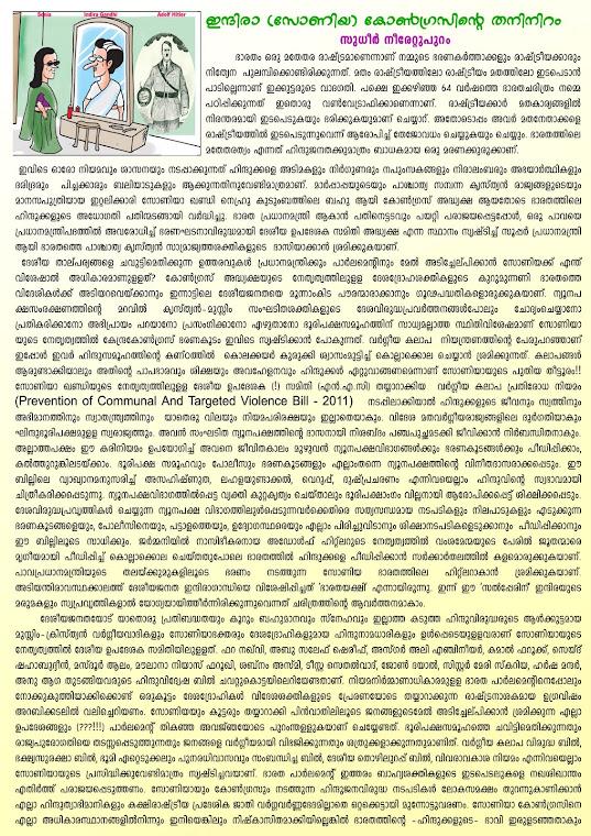 Indira (Sonia) Congress's originality (Indira (Sonia) Congressinte Tani niram)