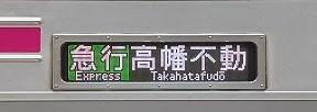 京王電鉄 急行 高幡不動行き 8000系行先