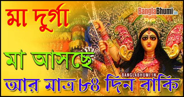 Maa Durga Asche 84 Din Baki - Maa Durga Asche Photo in Bangla