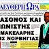 Ο Νορβηγός δολοφόνος και οι Έλληνες ακροδεξιοί ομοϊδεάτες του
