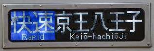 京王電鉄 快速 京王八王子行き4 9000系