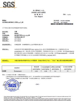 SGS農藥殘留檢驗合格