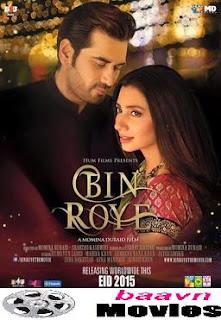 Bin Roye 2015 Pakistani poster