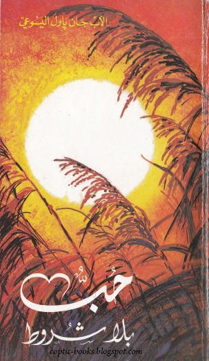 الكتاب الرائع : حب بلا شروط - الاب جان باول اليسوعي