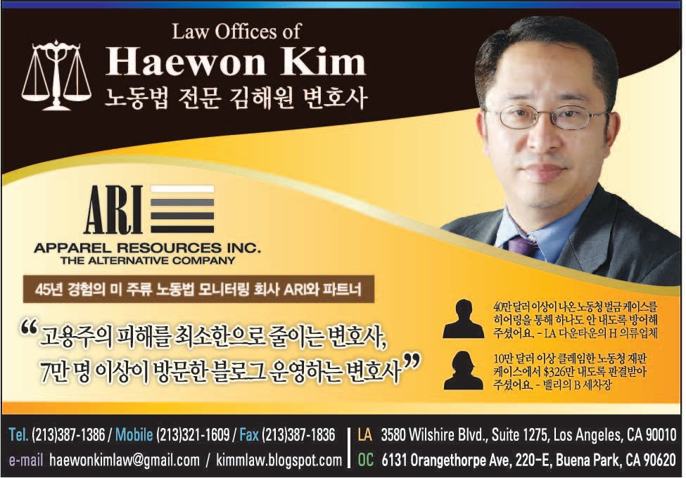 노동법 전문 김해원 변호사 입니다