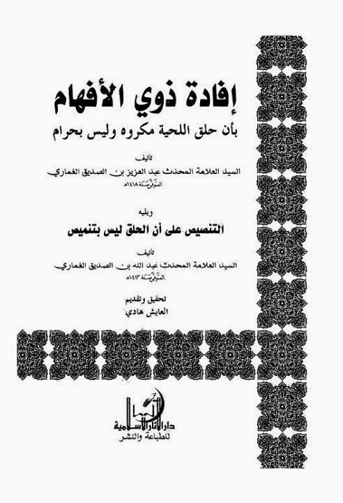 إفادة ذوي الأفهام بأن حلق اللحية مكروه وليس بحرام - عبد العزيز بن الصديق الغماري pdf