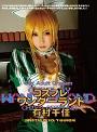 Cosplay Wonderland Chika Arimura
