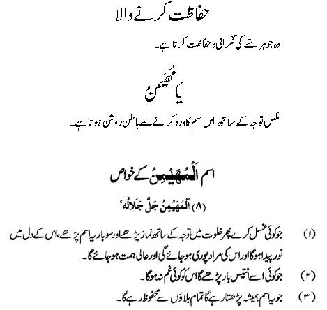 Al-Muhaymin: Allah Name Benefits | Asma ul Husna K Amal