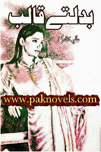 Badalte Qalib Novel By Alia Bukhari