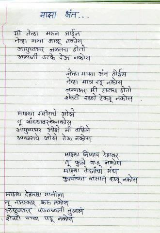 Marathi prem kavita sandeep khare herunterladen yahoo