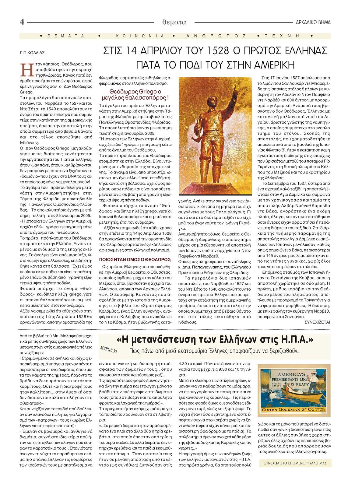 ΑΡΚΑΔΙΚΟ ΒΗΜΑ - Κοντά στον Απόδημο Ελληνισμό