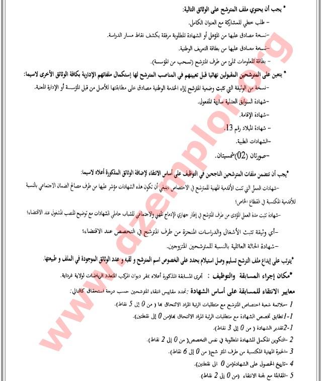 إعلان مسابقة توظيف في ديوان المركب المتعدد الرياضات لولاية غرداية جويلية 2014 Ghardaia+2.jpg