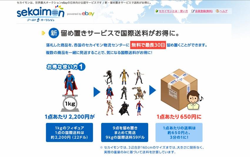 http://www.sekaimon.com/html/support/ustomeoki.html