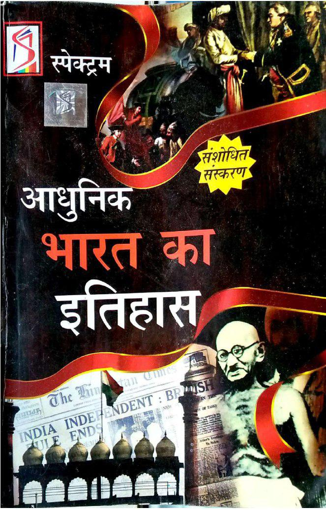 history of modern india essays Modern history of india during the late 16th and the 17th centuries, the european trading companies in india competed with each other ferociously by the last quarter of the 18th century the english had outdone all others and established themselves as the dominant power in india.